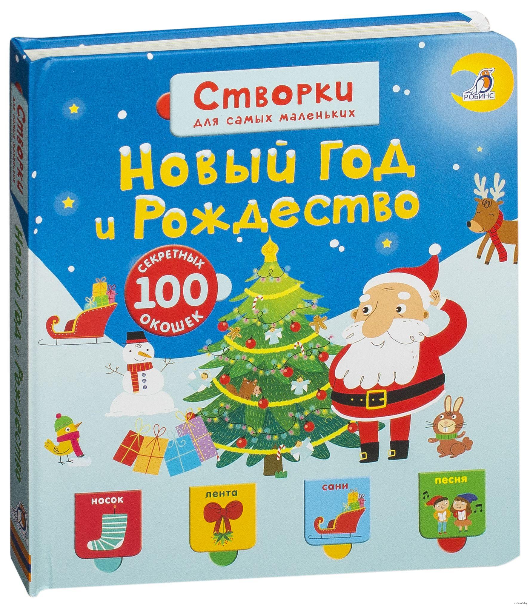 Створки для самых маленьких. Новый Год и Рождество